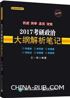 2017考研政治大纲解析笔记