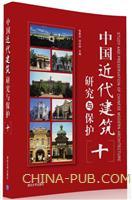 中国近代建筑研究与保护(十)
