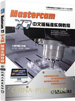 Mastercam X7中文版标准实例教程(第3版)