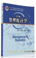管理统计学(第3版)(配光盘)