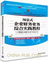 场景式企业财务业务综合实践教程(用友ERP-U8 V10.1)
