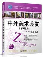 中外美术鉴赏(第2版)
