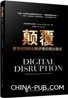 颠覆:数字经济的创新思维和商业模式