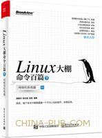 Linux大棚命令百篇(下)―― 网络和系统篇