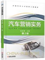 汽车营销实务 第2版