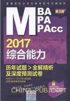 2017综合能力历年试题全解精析及深度预测试卷 第3版