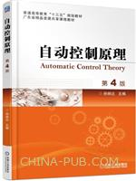 自动控制原理  第4版