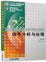 信号分析与处理 第3版
