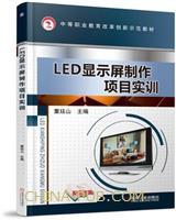 LED显示屏制作项目实训