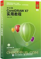 中文版CorelDRAW X7实用教程