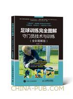 足球训练完全图解:守门员技术与训练(全彩图解版)