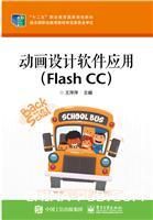 动画设计软件应用(Flash CC)