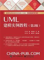 UML建模实例教程(第2版)