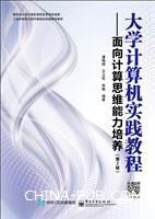 大学计算机实践教程――面向计算思维能力培养(第2版)