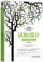 认知设计:提升学习体验的艺术(原书第2版)(china-pub首发)
