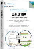 (特价书)云系统管理:大规模分布式系统设计与运营