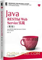 Java RESTful Web Service实战 (第2版)
