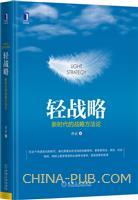 轻战略:新时代的战略方法论(china-pub首发)