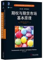 (特价书)期权与期货市场基本原理(英文版・原书第 8版)