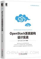 (特价书)OpenStack系统架构设计实战