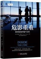 危影重重:联存险保护储户30年(china-pub首发)