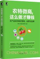 农特微商,这么做才赚钱:农产品如何做好营销、运营与品牌(china-pub首发)