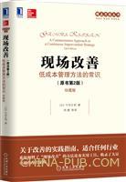 现场改善:低成本管理方法的常识(原书第2版)(珍藏版)(china-pub首发)