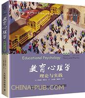 教育心理学(第10版,中译版)