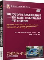 插电式电动汽车充电基础设施布设――面向地方部门及其战略合作伙伴的技术路线图
