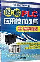 图解PLC应用技术问答