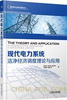 现代电力系统洁净经济调度理论与应用
