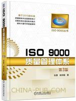 ISO 9000质量管理体系 第3版
