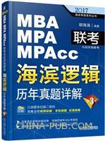 2017MBA/MPA/MPAcc联考与经济类联考・海滨逻辑:历年真题详解