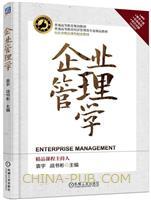 企业管理学