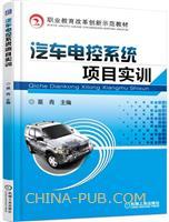 汽车电控系统项目实训
