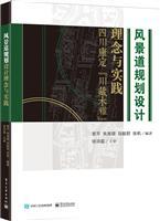 """风景道规划设计理念与实践——四川康定""""川藏木雅"""""""