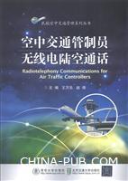 空中交通管制员无线电陆空通话
