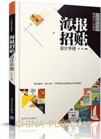 海报招贴设计手册(写给设计师的书)