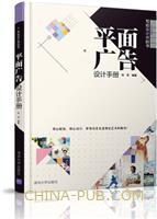 平面广告设计手册(写给设计师的书)