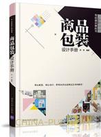 商品包装设计手册(写给设计师的书)