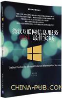 微软互联网信息服务 IIS 最佳实践 微软技术开发者丛书