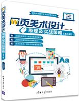 网页美术设计原理及实战策略(第二版)