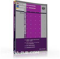 计算机组成与系统结构习题解答和教学指导(第2版)