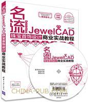 名流――JewelCAD珠宝首饰设计商业实战教程(配光盘)