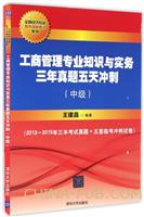 工商管理专业知识与实务三年真题五天冲刺(中级)