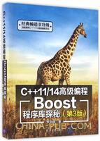 C++11/14高级编程――Boost程序库探秘(第3版)