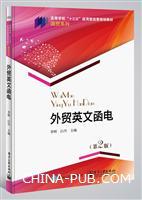 外贸英文函电(第2版)