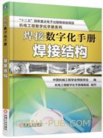 焊接数字化手册:焊接结构