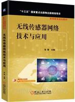 无线传感器网络技术与应用