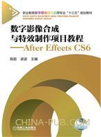 数字影像合成与特效制作项目教程-----After Effects CS6